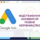 Відстеження конверсій Google AdWords - повне керівництво