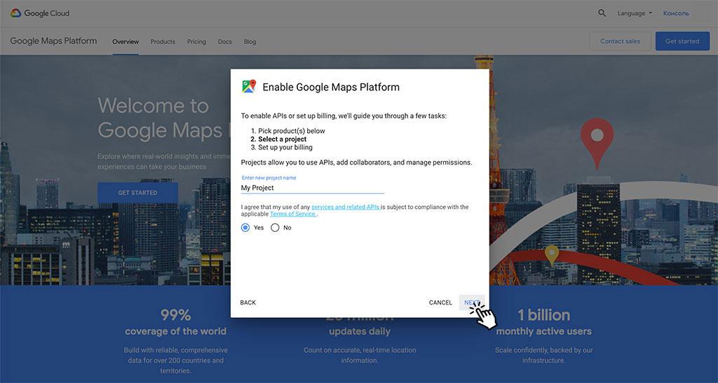 Как получить Google Maps Api Key - шаг 2